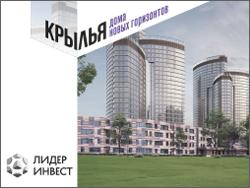 ЖК «Крылья». Ипотека 5,5%! Квартиры бизнес-класса от 8,1 млн руб.